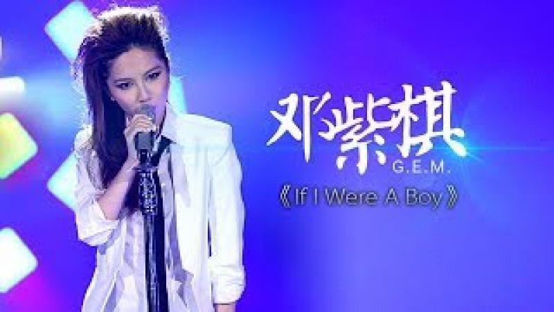 我是歌手-第二季-第5期-邓紫棋G.E.M挑战碧昂丝《If I Were A Boy》-【湖南卫视官方版1080P】2