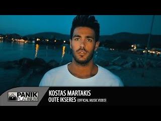 Κώστας Μαρτάκης - Ούτε Ήξερες / Kostas Martakis - Oute Ikseres | Offical Music Video HQ