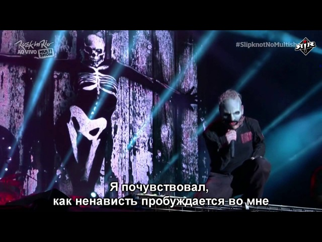 Slipknot - Wait and Bleed live 2015 Rio russub русские субтитры перевод
