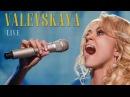 Наталья Валевская - Без тебя Live