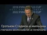 ЧМ2018 в России - Мутко говорит на английском
