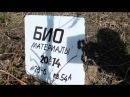 Ростов новые могилы военных, груз 200