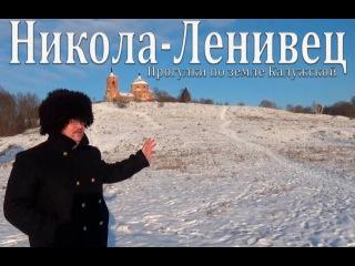 В ПОИСКАХ ИСТОРИИ. Прогулки по земле Калужской. НИКОЛА-ЛЕНИВЕЦ.