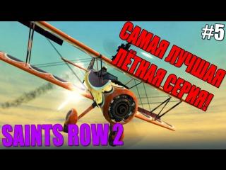 Saints Row 2 - Самая лучшая лётная серия #5 (Co-op)
