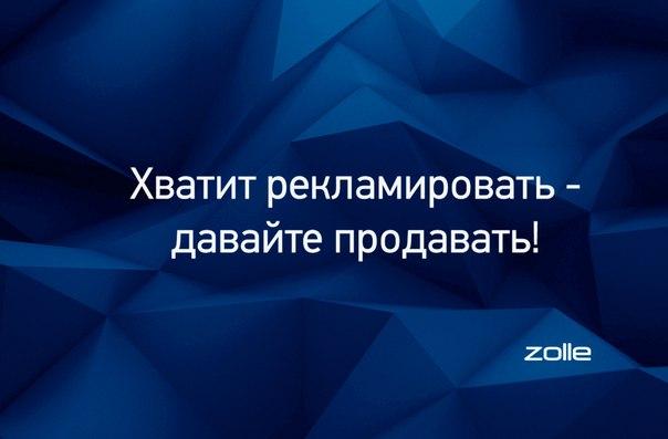 zolle.ru
