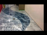 ارضيات بورسلين 3D حاجه ملهاش حل -3d Floor - Floors three-dimensional