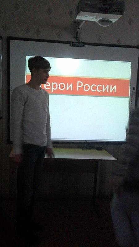 День Героя России