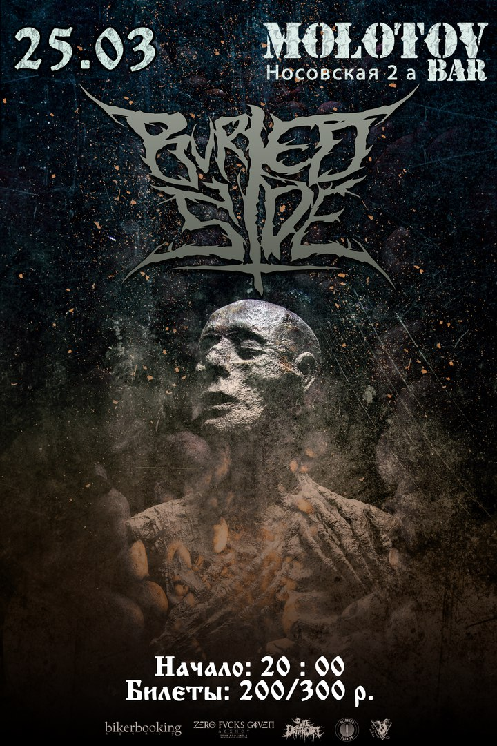 Афиша Тамбов 25 марта BURIED SIDE (deathcore, Швейцария)
