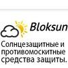 Bloksun защита от солнца и насекомых