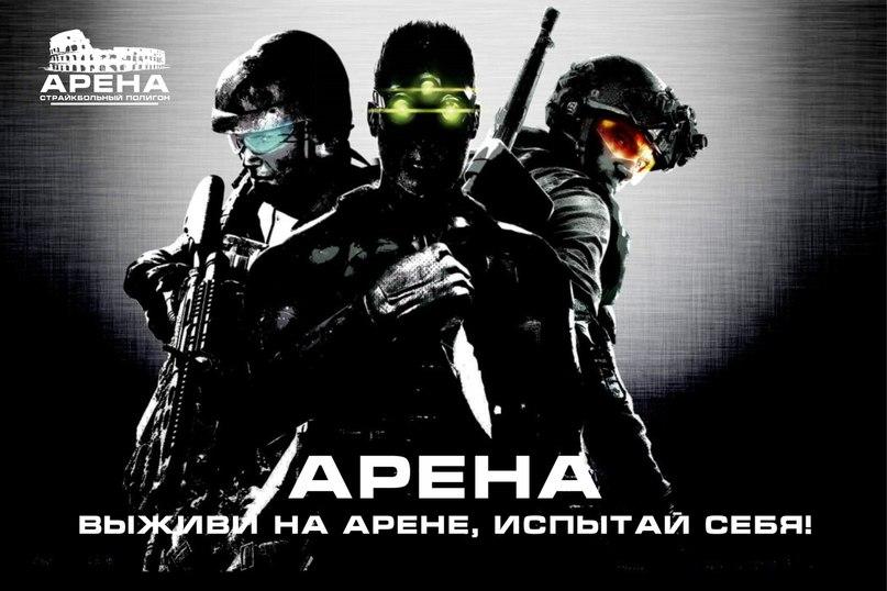 "Страйкбол в Ставрополе. Турнир на полигоне ""Арена"""