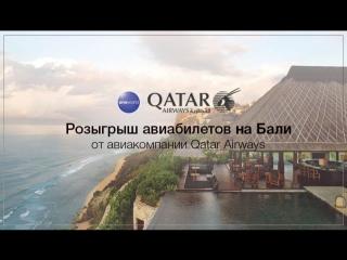 Розыгрыш билетов на Бали
