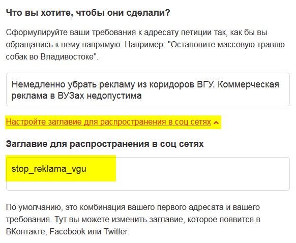 короткий адрес петиции change.org URL как настроить сократить ссылку
