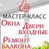 Мастер-Класс окна Харьков