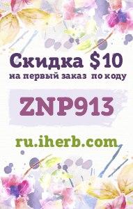 Код на скидку 10$ на iHerb на первый заказ для тех, кто ни разу там не заказывал