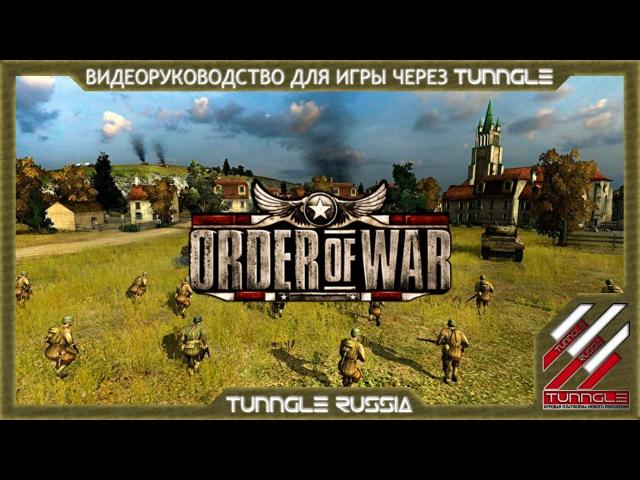 Order of War по сети через Tunngle