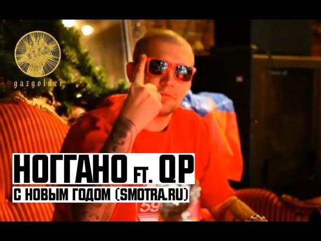 Ноггано ft. QП - С Новым Годом (Smotra.ru)