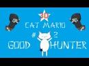Cat Mario 3D2 Продолжаем подыхать с котейкой3
