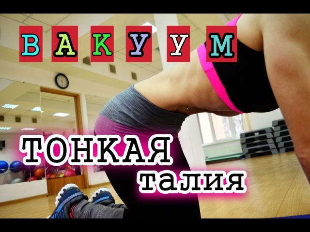 Упражнение вакуум для живота| Как правильно делать?