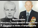 Фронтовик Михаил Тимофеевич Шевлягин правда и ложь о Штрафбате