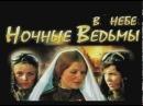 Елена Камбурова. Баллада о военных летчицах / В небе «Ночные ведьмы», 1981. OST