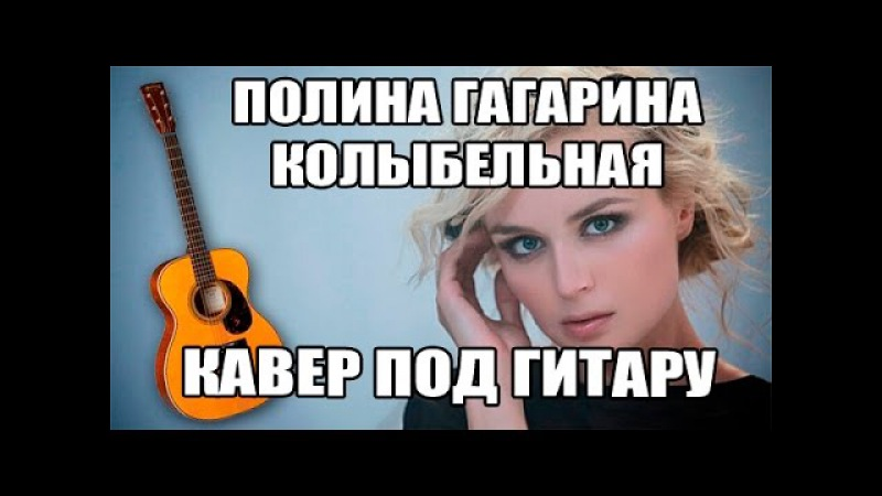 Полина Гагарина - Колыбельная (cover)