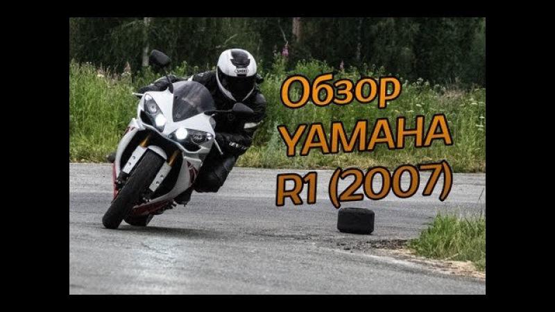 Yamaha R1 2007   Обзор и тест-драйв от Jet00CBR