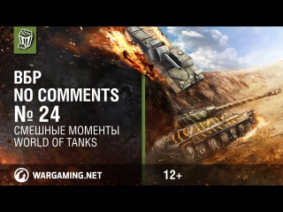 Смешные моменты World of Tanks. ВБР: No Comments #24 [WOT]