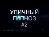 Мгновенный гипноз #2. ЦЫГАНСКИЙ ГИПНОЗ, КРИМИНАЛЬНЫЙ ГИПНОЗ!
