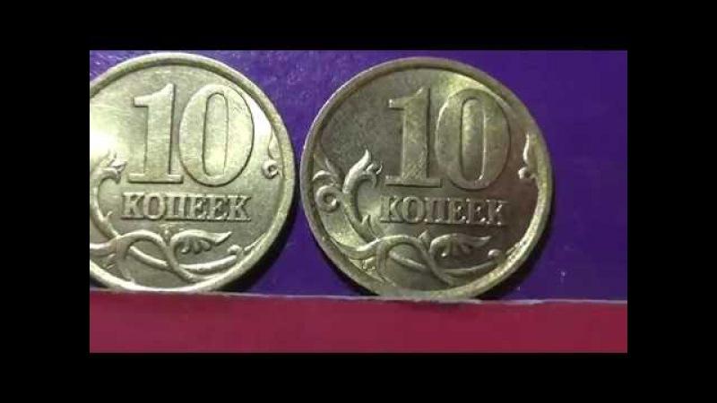 Редкие монеты РФ 10 копеек 2003 года СП Обзор разновидностей