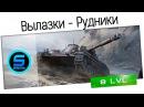 World of Tanks | Вылазки - Рудники. Клан IRTY [8 LVL]