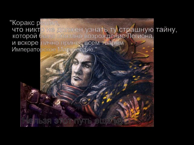 HMKids - Corax(Nevermore) / (Переделанное к истории)