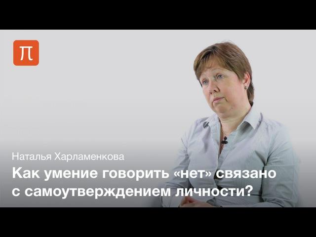 Механизмы самоутверждения личности — Наталья Харламенкова