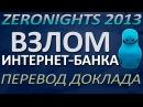 Как взламывают интернет банки Доклад с конференции ZeroNights 2013
