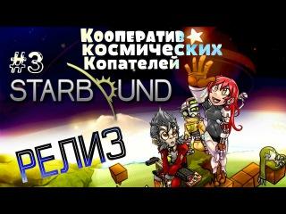 Starbound Релиз #3 Прохождение по сети - Угарное чудовище на корабле - Перелет на соседнюю планету
