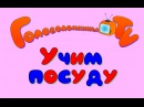 Развивающие мультфильмы для детей. Карточки Домана. Учим посуду