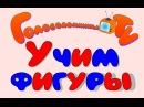 Развивающие мультфильмы для детей. Карточки Домана. Учим фигуры