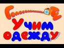 Развивающие мультфильмы для детей. Карточки Домана. Учим одежду