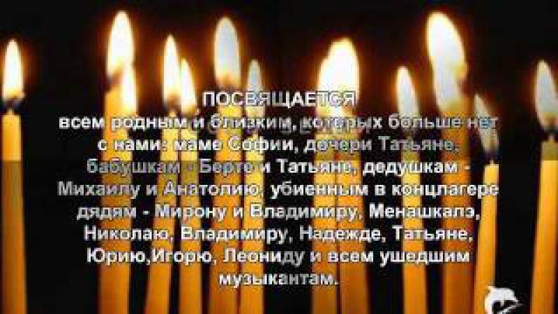 Соль Земли. М.Файнзильберг, Т. Квардакова