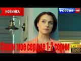 СПАСИ МОЕ СЕРДЦЕ (2016) HD мелодрама 2016, фильмы про любовь, детектив (1-2 СЕРИИ)
