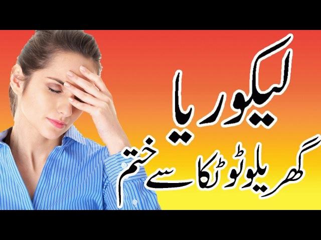 Likoria Treatment in Urdu Likoria ka ilaj in Urdu Hindi Disease Kaise khatam Kare Desi Ilaj Totka