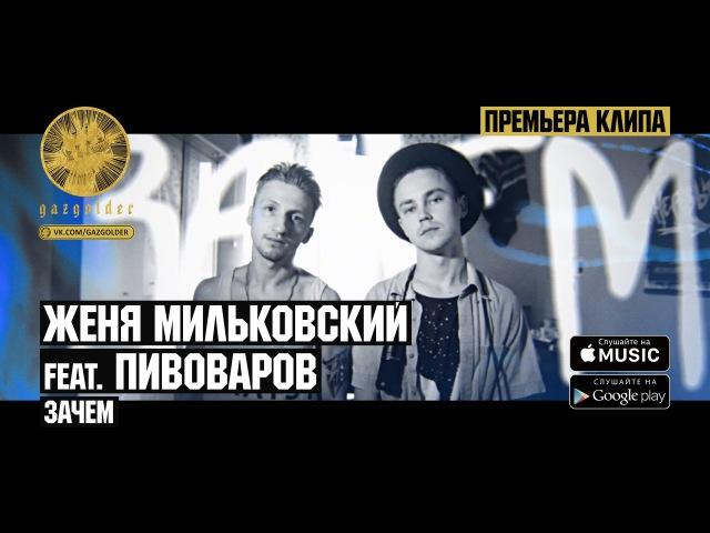Женя Мильковский feat. Артем Пивоваров - Зачем