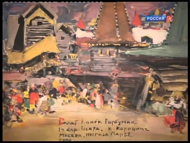 Painter Konstantin Korovin - Художник Константин Коровин