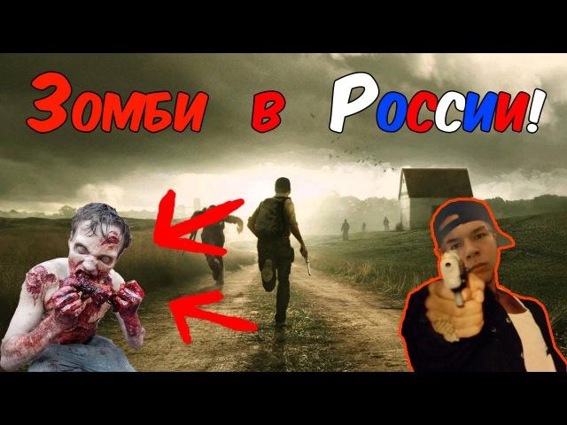 Зомби апокалипсис в России Что делать