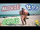 Movie Coub 13 Лучшие кино - коубы Приколы из фильмов, сериалов и мультиков