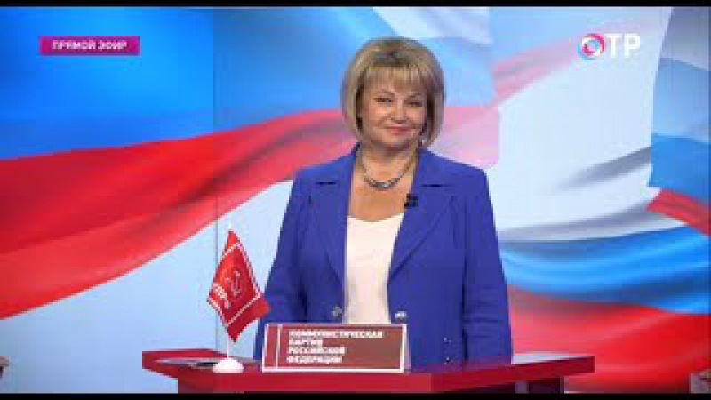 Выборы-2016. Дебаты. 02.09.2016. Н.А. Останина (КПРФ).