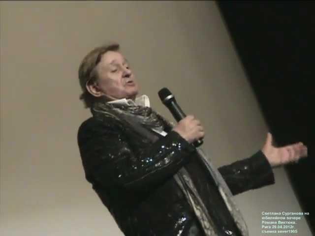 Роман Виктюк о Светлане Сургановой