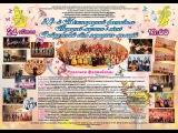29-Й ФЕСТИВАЛЬ НАРОДНОЙ МУЗЫКИ И ПЕСНИ