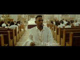 Kendrick Lamar - Bitch Dont Kill My Vibe (перевод)