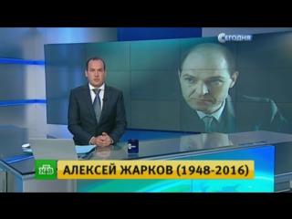 В Москве умер актер Алексей Жарков.