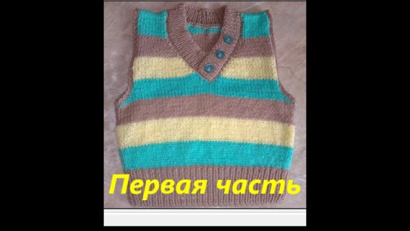 Безрукавка спицами(детская жилетка спицами)Видео урок №1.Передняя часть вязани ...